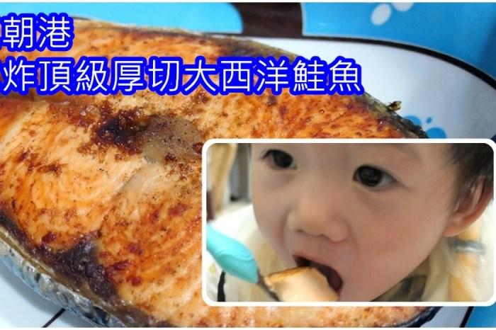 【五朝港水產】開箱推薦   廢物媽媽料理-氣炸頂級厚切大西洋鮭魚
