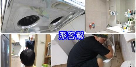 桃園居家清潔推薦   【潔客幫】專人到府清潔打掃收納 / 今天約明日清