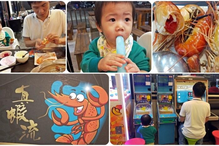 桃園泰國蝦吃到飽   【真蝦流頂級水道蝦餐廳】要吃多少泰國蝦自己夾 / 2021用餐規則