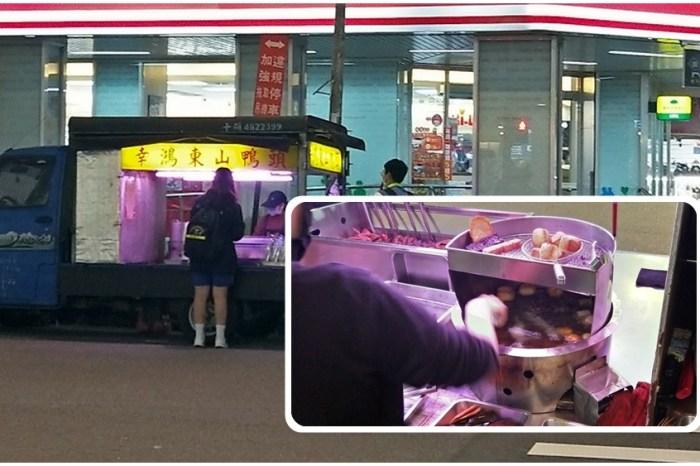 桃園火車站前宵夜銅板美食 | 成功路上【幸鴻東山鴨頭】偏甜不太油膩 / 內有菜單