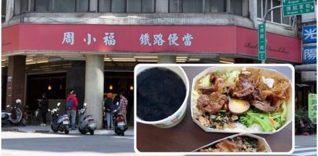 台中北區銅板美食   台中科博館旁的【周小福】鐵路便當 / 內有菜單