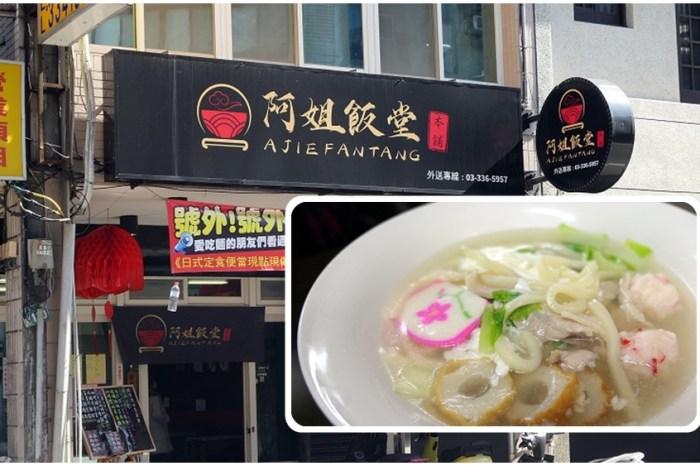 市府週邊銅板美食   新店【阿姐飯堂】餐點不斷更新 / 內有菜單