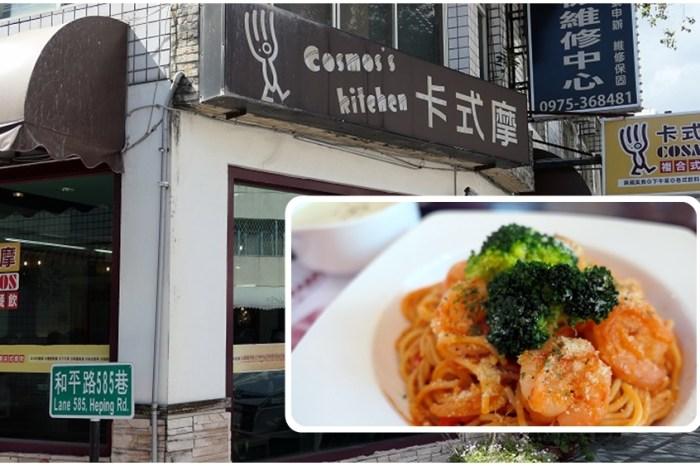 花蓮市區簡餐推薦 | 遠東百貨旁的【卡式摩複合式餐廳】中價位/ 內有菜單