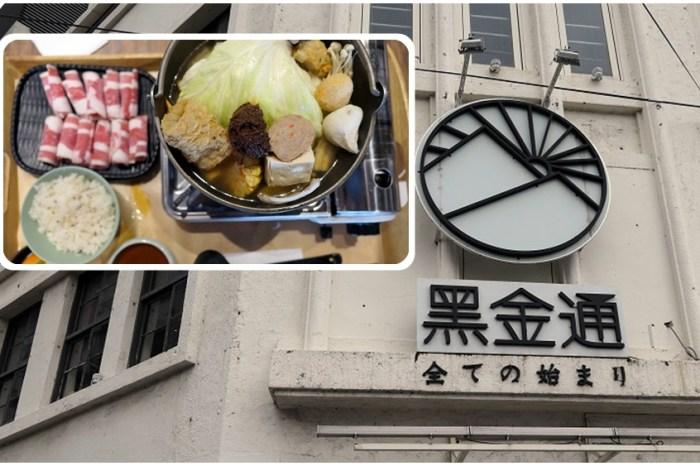花蓮簡餐推薦 | 東大門夜市旁【黑金通】百年老洋房文青風複合餐廳 2021菜單