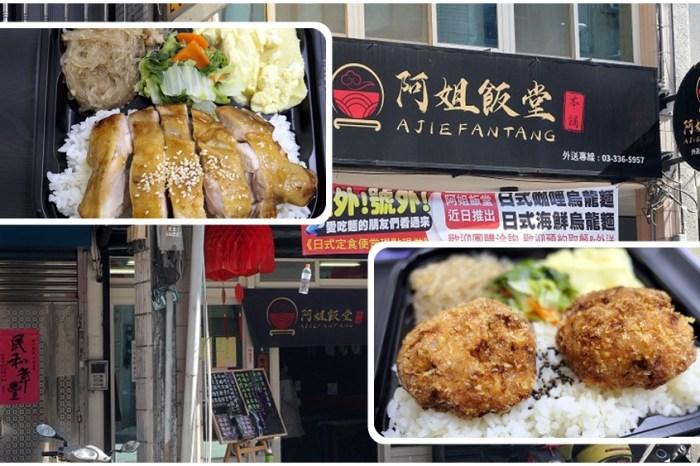 市府週邊日式便當 | 二訪【阿姐飯堂】選用日式調味料 烹調日本好味道