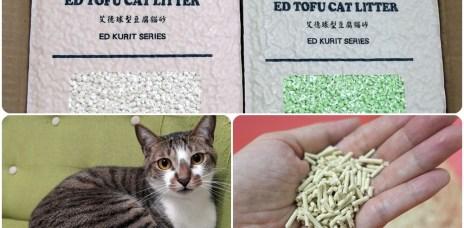 無塵豆腐貓砂推薦   【艾德酷利ED.Kurit】可沖馬桶的球型貓砂 真空包裝 仿礦豆腐砂