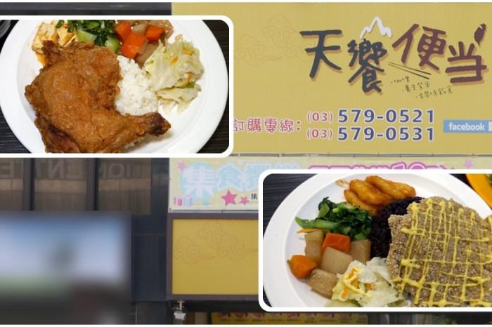 新竹外送便當餐廳 | 竹科人最愛【天饗便當】手掌大的炸雞腿 不油膩的蜂蜜芥末豬排