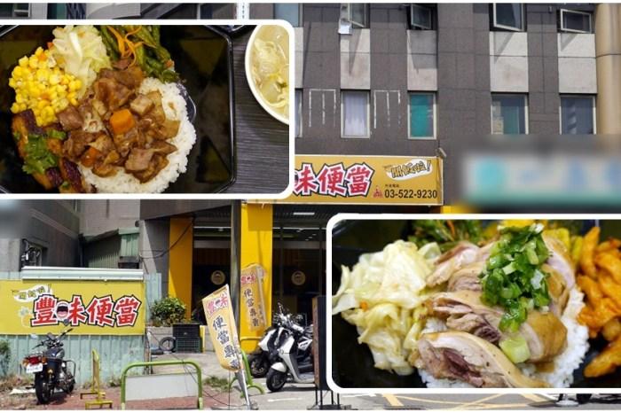 新竹車站外送便當餐廳 | 方圓7公里以內都接受外送的【豐味便當】多樣化客製便當