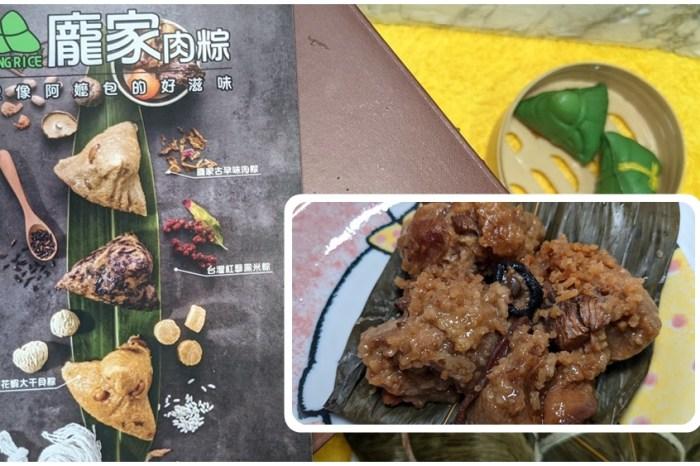 端午節宅配粽子禮盒推薦   60年老味道的【龐家肉粽】 嚴選在地食材 國產溫體豬肉