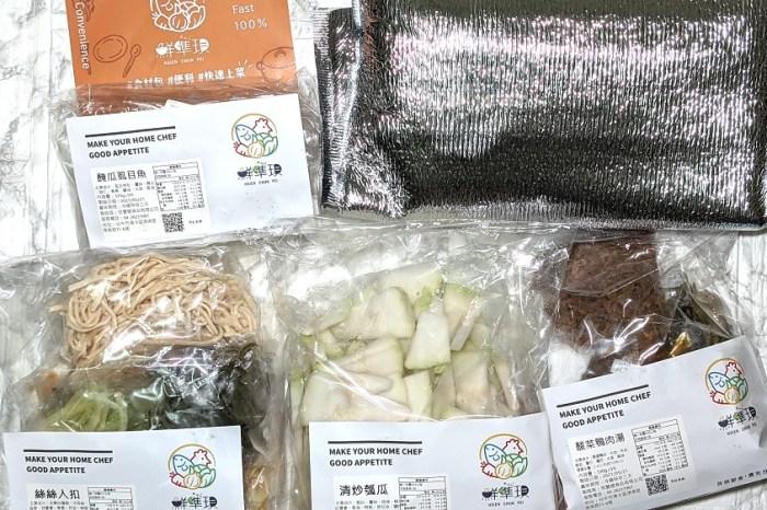 生鮮雜貨這樣點 | 新鮮食材【鮮準珼】鮮準珼宅配到家 上午訂下午取貨