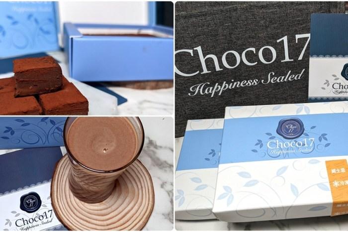 台中巧克力名店 | 高貴不貴 【CHOCO 17】生巧克力 台中精美伴手禮 情人節禮物首選