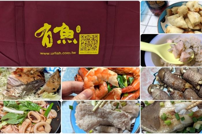 防疫在家吃 | 【有魚生鮮】的家庭海陸8件組 新鮮海鮮肉品應有盡有 魚肉防疫箱