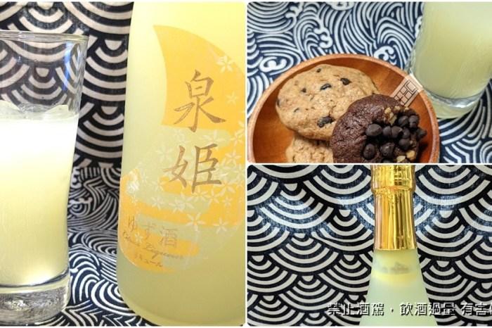 想念日本要做的事 |  【樂酌rakusake】泉姬柚子酒為100%使用柚子原汁