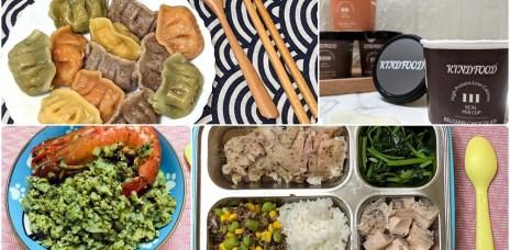 低卡健康食材餐盒推薦   【KINDFOOD康福先生】全麥彩蔬康福餃 低卡高蛋白冰淇淋