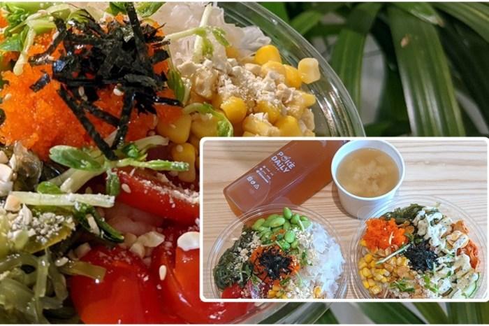 西屯健康餐盒沙拉 | 食材新鮮【日日波奇PokeDaily】客製化餐點 低卡低油的夏威夷料理