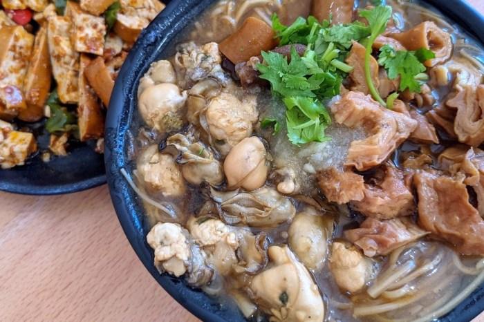 桃園車站銅板美食 | 有越南味的【阿莊麵線】 浮誇三寶麵線 必點涼拌豆干