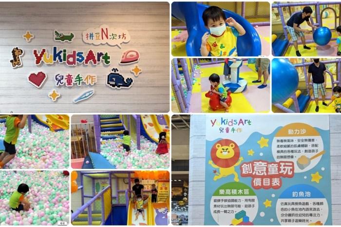室內遊樂園推薦 | 來自日本【大魯閣遊戲愛樂園】 兒童手作 親子共學 寶寶放電的好地方