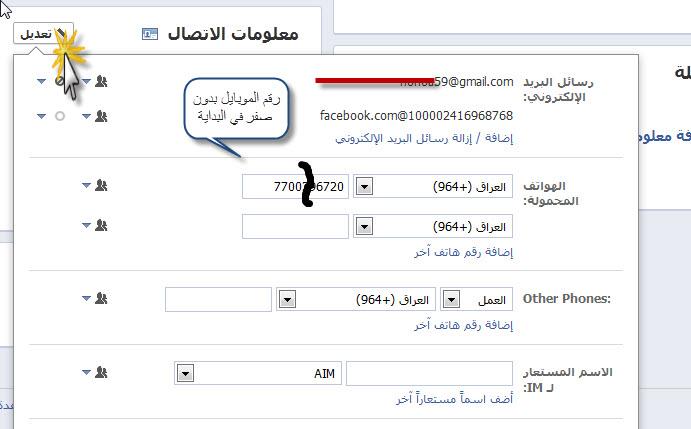 كود التحقق رمز التأكيد للموبايل في الفيس بوك الكود يصل