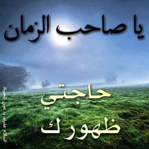 Résultats de recherche d'images pour «الحوار الهام مع صقر خراسان»