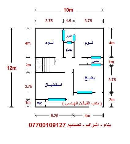 خريطة منزل مساحة 120 متر