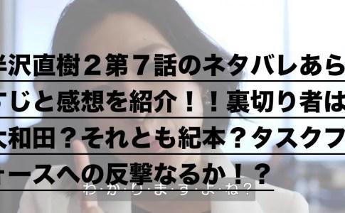 半沢直樹2第7話ネタバレ