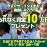SUZUKI DAIJIRO