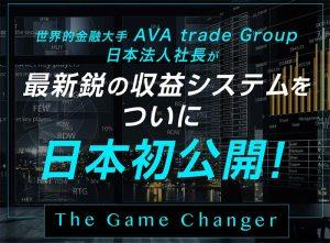 丹羽広氏×ジョニー阿部氏×パンダ渡辺氏のThe Game Changer