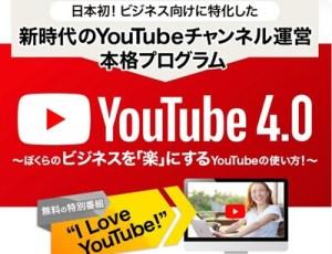 久保なつ美氏のYouTube4.0