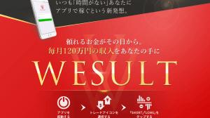 大野肇氏のWESULT