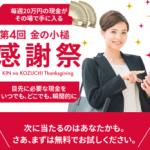 黒澤昇氏の金の小槌プロジェクト