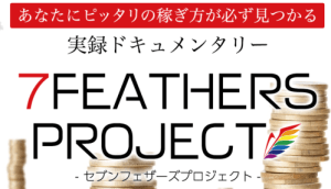 7FEATHER PROJECT マイキー佐野氏