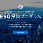 ESG投資プログラム 鈴木雄一氏