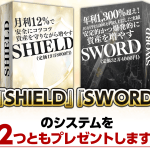 SHIELD SWORD 白石綾氏
