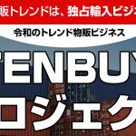 三矢田リョウ氏のTENBUYプロジェクト
