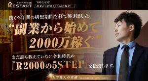 上田貴大氏のRESTART
