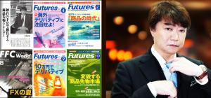 髙橋良彰 Futures