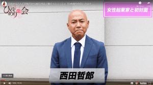 ひめゆりの会 西田哲郎
