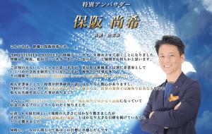 インフィニティプロジェクト 保阪尚希
