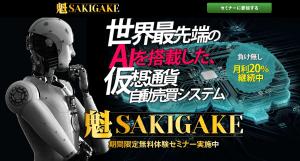 魁-SAKIGAKE-