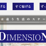 DIMENSION 香坂
