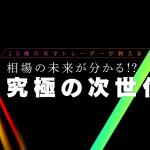 FX-katsu 究極の次世代FX無料講座