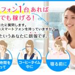 TARGET スマートフォン1台