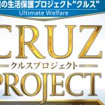 cruz(クルスプロジェクト)