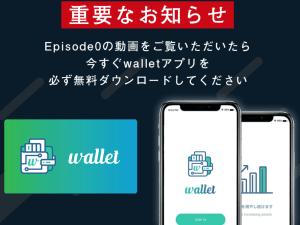 wallet PROJECT お知らせ