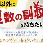 タイムイズマネーオンラインサロン 伊藤ひであき