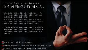 株の裏投資「抜け穴」マガジン 川内 無料