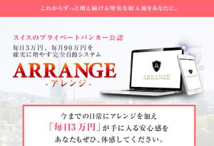 ARRANGE (アレンジ) 豊島直樹