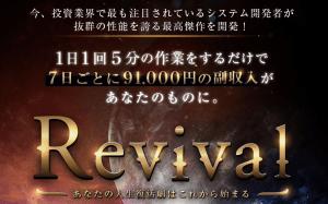 FX貴族 Revival