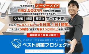 ベスト副業プロジェクト 藤居隆夫