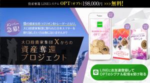 大沢麗子 BTCシグナルLINE配信システムOPT(オプト)